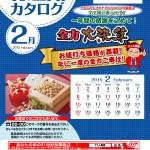 特選品カタログ2月号
