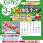 15_atom03_hyou1-4ol